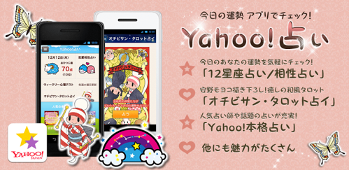 jp.co_.yahoo_.android.fortune.yfortune.screen
