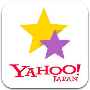 Yahoo占いは無料なのに使えるアプリだぞ