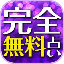 【神的中】完全無料の占いサロンというアプリにイラッ