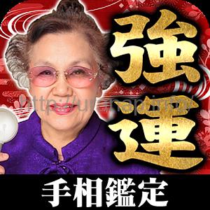 銀座の母の手相鑑定占いがアプリで無料!お…おかあさーん!