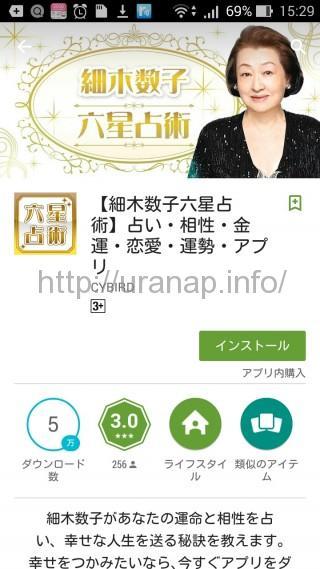 rokuseisenjutu01.jpg