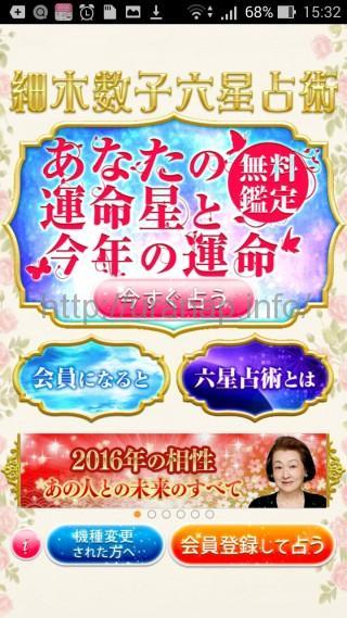 rokuseisenjutu02.jpg