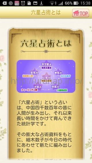 rokuseisenjutu04.jpg