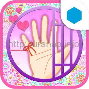 運命の手相占い-Palmistry-は遊び感覚で使うべきアプリ