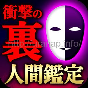モン青山の【裏まで見抜く人間鑑定】アプリをレビュー