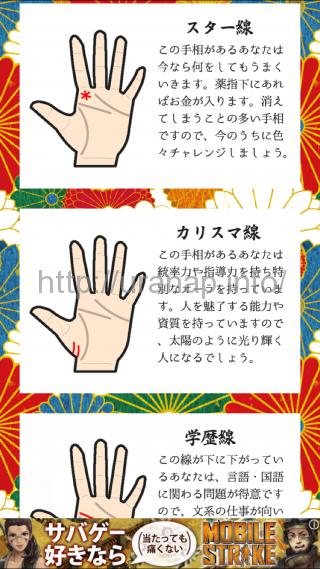 手相鑑定8