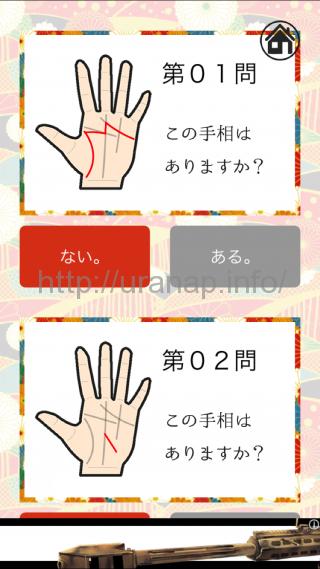 手相鑑定3