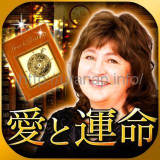 マギーハイド英国占星術アプリは本当に当たる占いか試す!