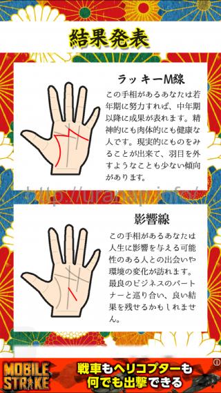 手相鑑定6