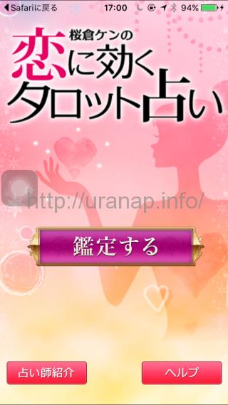恋に効くタロット (1)