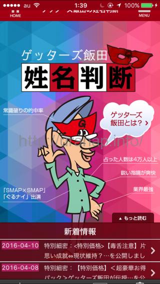 ゲッターズ飯田 姓名判断