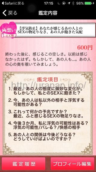 恋に効くタロット (7)