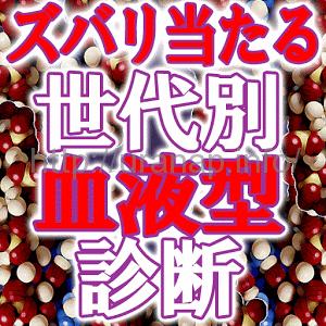 【最新】血液型占いアプリで恋活も捗っちゃう!?
