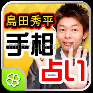 手相芸人プロデュースの「島田秀平 手相占い」は満足度↑↑アプリ