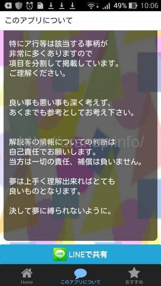 yumeuranai08