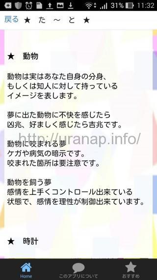 yumeuranai11