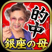 銀座の母の無料占いアプリを試す!横田淑惠氏の迫力がスゴイ!