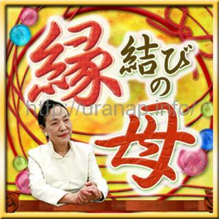 【縁結びの母】脇田紫經が結婚相手の名前を教えてくれるアプリ!?