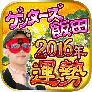 ゲッターズ飯田が2016年の運勢を占うアプリって当たる!?実証レビュー!