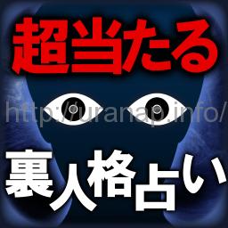 裏人格占いサイコグラム999アプリを本音レビュー【山田喜代美】