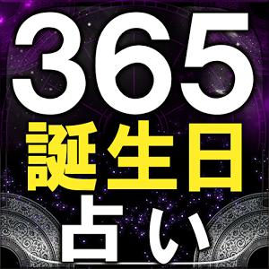 「星の暗号解読家」立木冬麗さんのアプリを試してみる