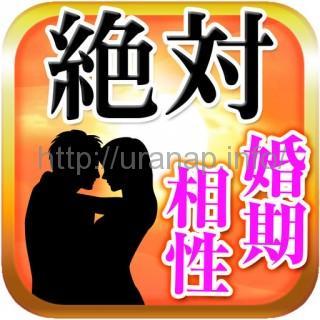 【絶対的結婚占い】は婚活成功に導くアプリか試す!