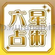 細木数子六星占術の無料アプリで2016年の運命とモテない理由が判明?!