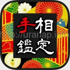 【手相鑑定】はい・いいえを選ぶセルフ占いOKのiPhoneアプリ