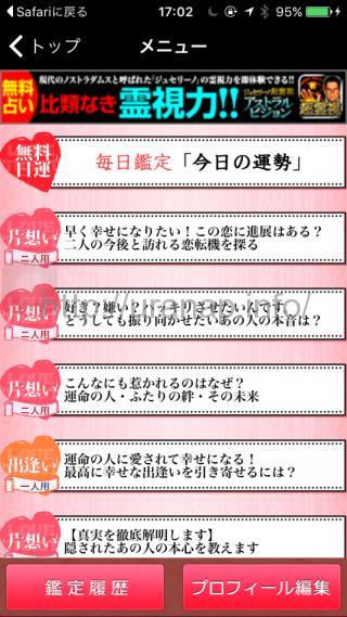 恋に効くタロット (2)