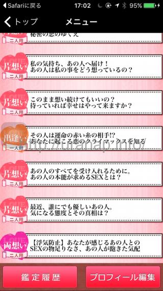 恋に効くタロット (4)