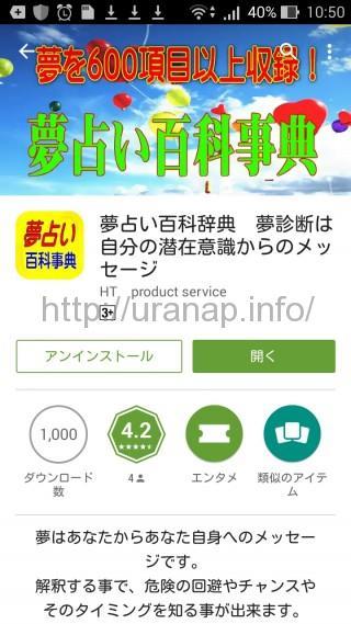 yumeuranai01