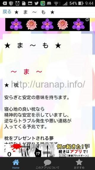 yumeuranai06