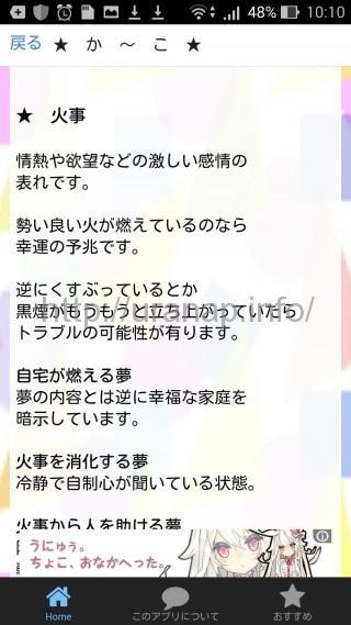 yumeuranai10