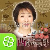 西新宿の母の無料占いアプリは当たるのか評価!