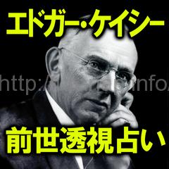 エドガー・ケイシー前世透視占いは閲覧注意な予言アプリ?!