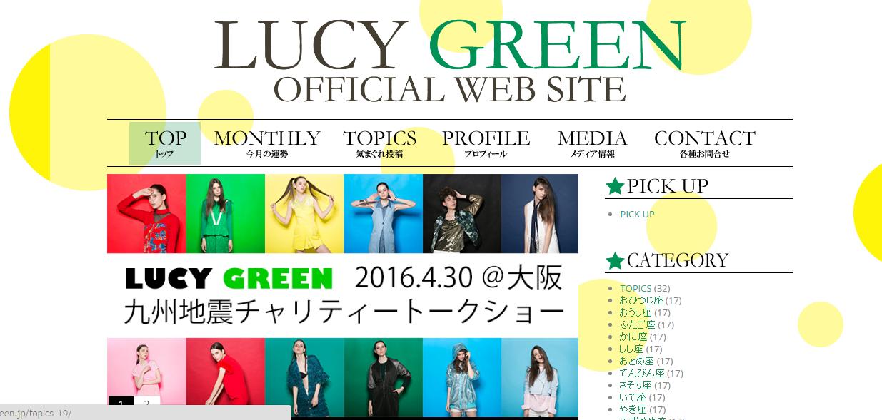 ルーシーグリーンのオフィシャルサイトの占いを検証したらなんと…